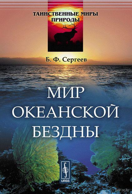 Мир океанской бездны. Борис Сергеев