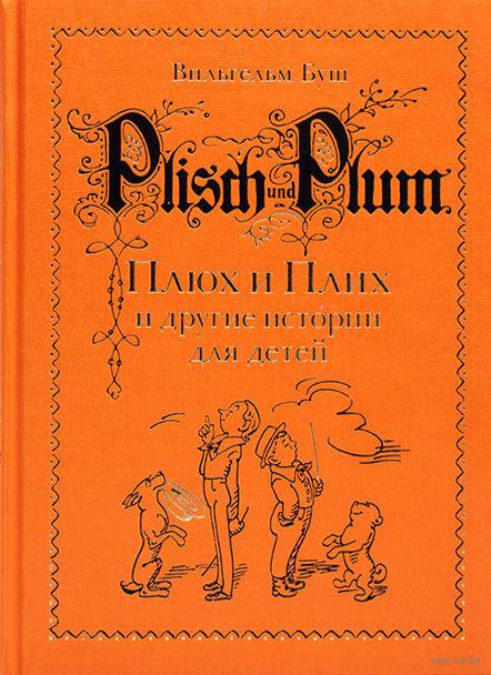 Плюх и Плих и другие истории для детей. Вильгельм Буш