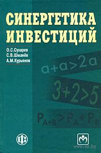Синергетика инвестиций. Олег Сухарев