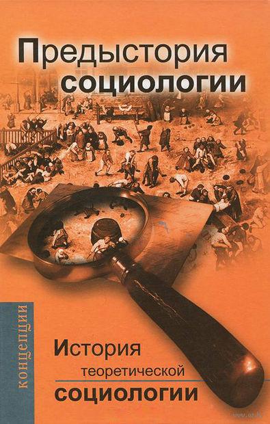 История теоретической социологии. Предыстория социология. Ю. Давыдов
