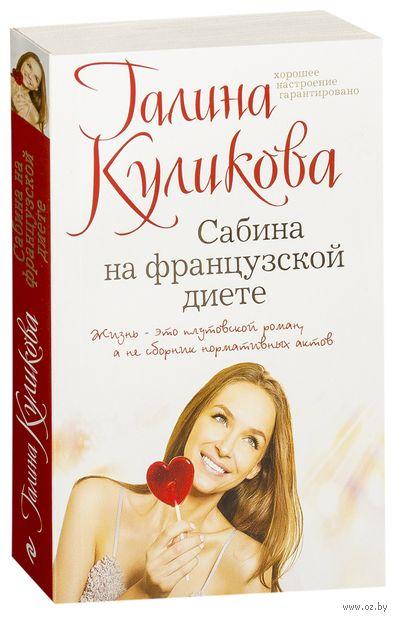 Сабина на французской диете (м). Галина Куликова