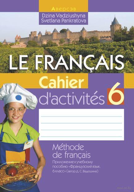 Французский язык. 6 класс. Рабочая тетрадь — фото, картинка