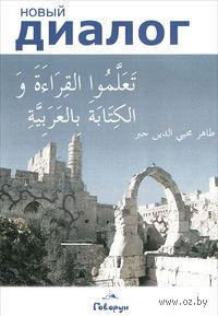 Учитесь писать и читать по-арабски! (+ CD). Т. Джабер