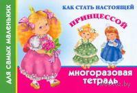 Как стать настоящей принцессой. В. Дмитриева
