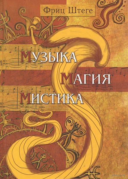 Музыка, магия, мистика. Фриц Штеге