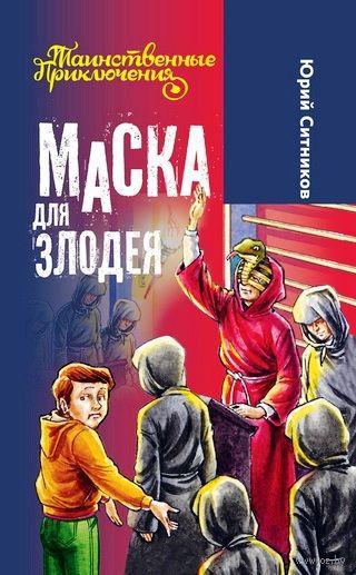 Маска для злодея. Юрий Ситников