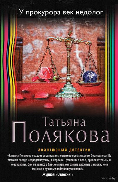 У прокурора век недолог (м). Татьяна Полякова