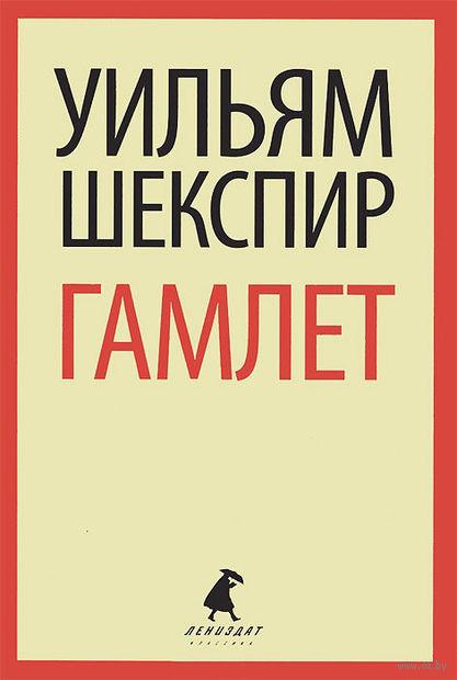 Гамлет (м). Уильям Шекспир