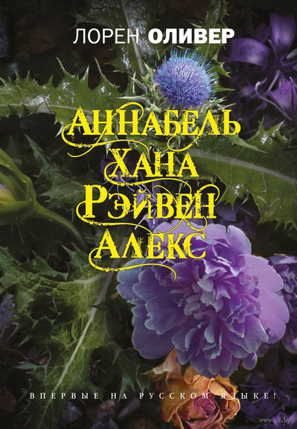 Хана, Аннабель, Рэйвен, Алекс. Лорен Оливер