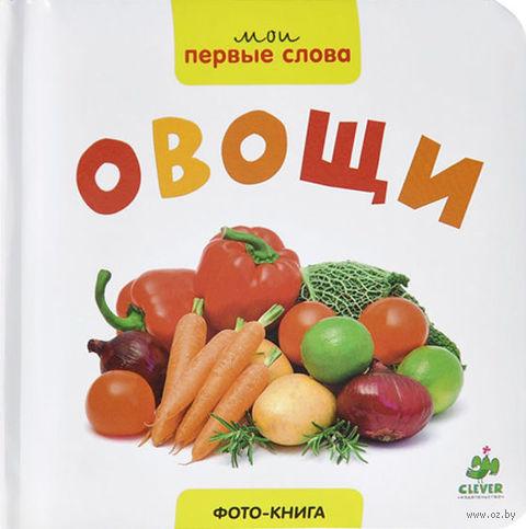 Овощи. Фото-книга