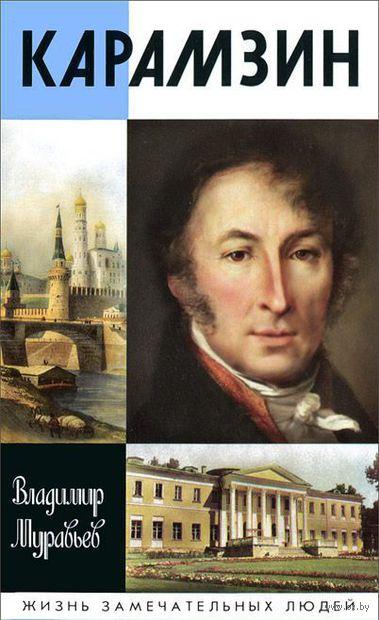 Карамзин. Владимир Муравьев