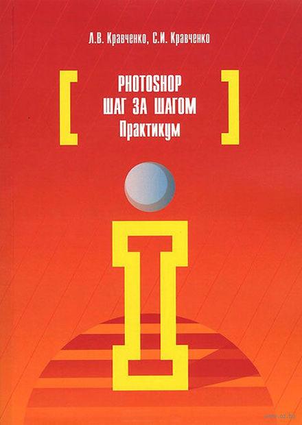Photoshop шаг за шагом. Лидия Кравченко, Светлана Кравченко