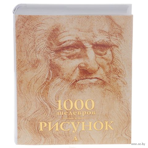 1000 шедевров. Рисунок