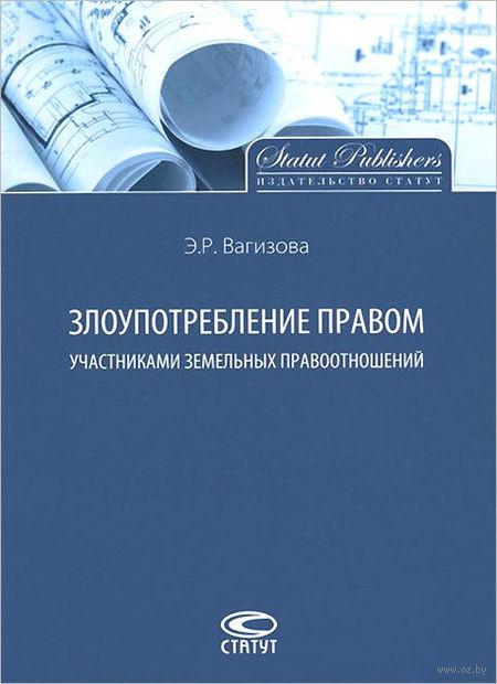 Злоупотребление правом участниками земельных правоотношений. Эльвира  Вагизова