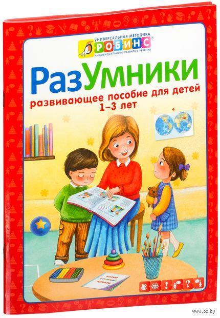 Разумники. Развивающее пособие для детей от 1 года до 3 лет. Елена Писарева