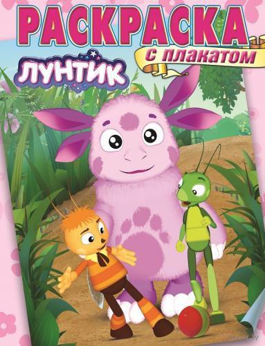 Лунтик и его друзья. Раскраска с плакатом
