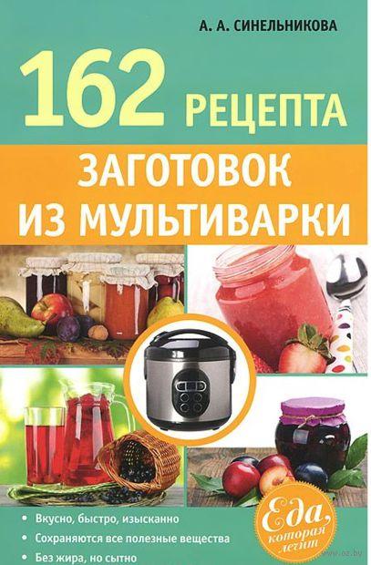 162 рецепта заготовок из мультиварки — фото, картинка