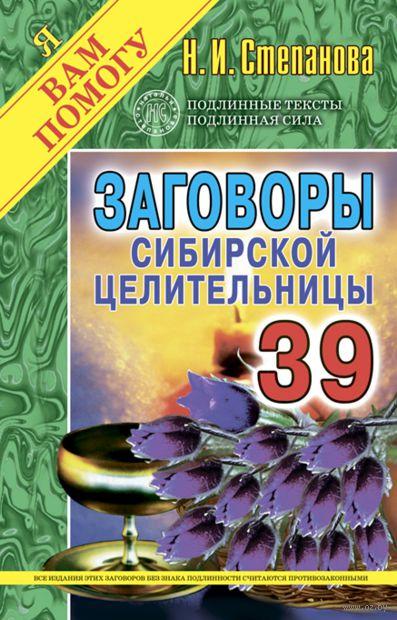 Заговоры сибирской целительницы - 39. Наталья Степанова