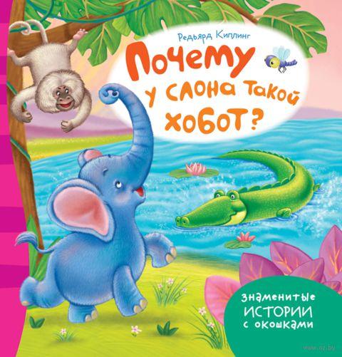 Почему у слона такой хобот?. Редьярд Киплинг