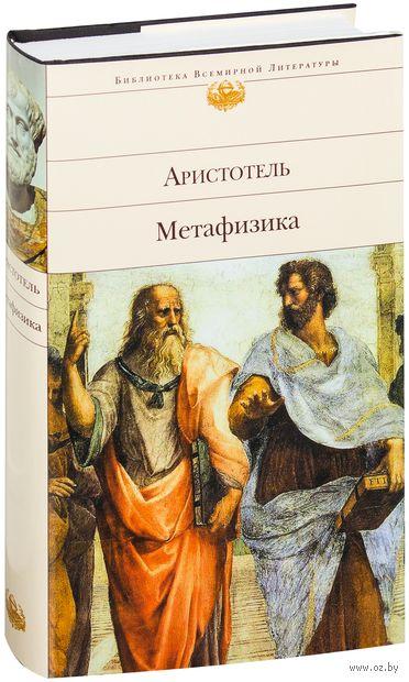 Метафизика — фото, картинка
