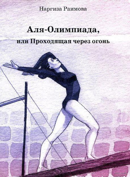 Аля-Олимпиада, или Проходящая через огонь. Наргиза Раимова