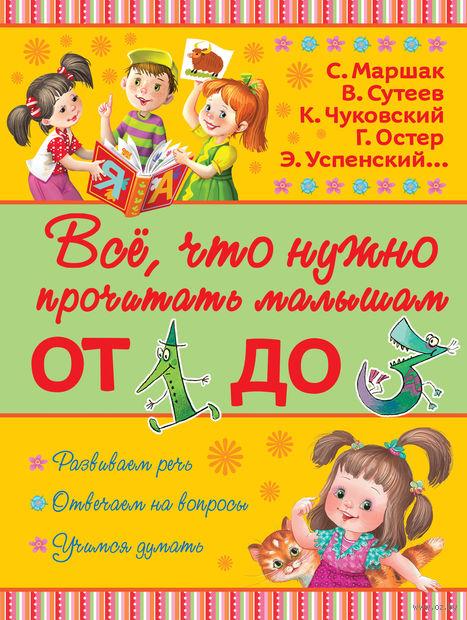 Всё, что нужно прочитать малышам от 1 до 3 лет — фото, картинка