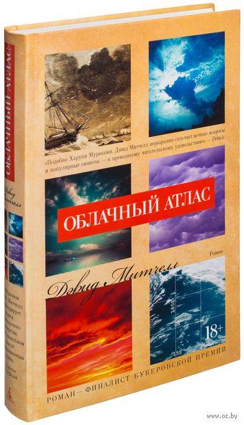 Облачный атлас. Дэвид Митчелл