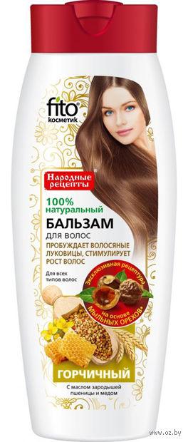 """Бальзам для волос """"Горчичный"""" (450 мл) — фото, картинка"""