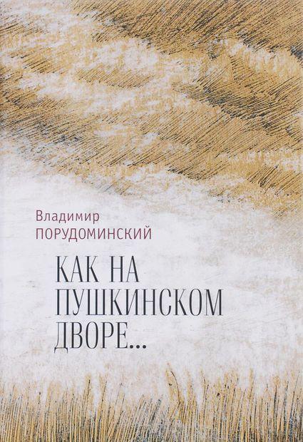 Как на Пушкинском дворе... — фото, картинка