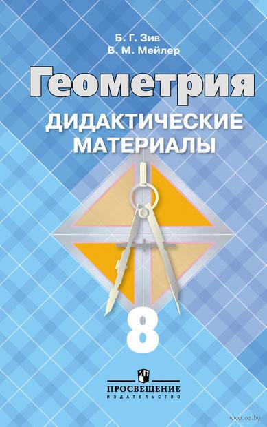 Геометрия. 8 класс. Дидактические материалы — фото, картинка