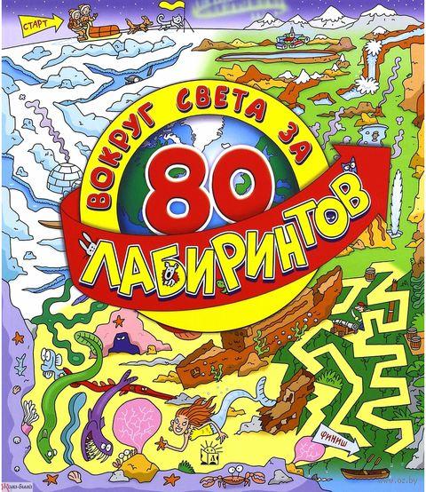 Вокруг света за 80 лабиринтов — фото, картинка