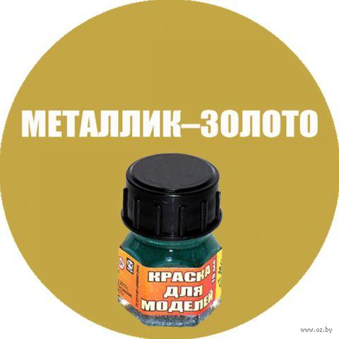 Нитрокраска для моделей (металлик-золото; 15 мл) — фото, картинка