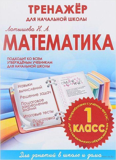 Математика. Тренажёр для начальной школы. 1 класс — фото, картинка