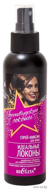 """Спрей-фиксин для укладки волос """"Идеальные локоны"""" подвижной фиксации (150 мл) — фото, картинка"""