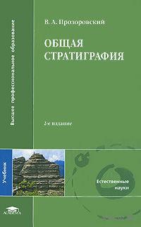 Общая стратиграфия. Владимир Прозоровский