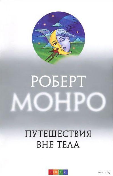 Путешествия вне тела (м). Роберт Монро