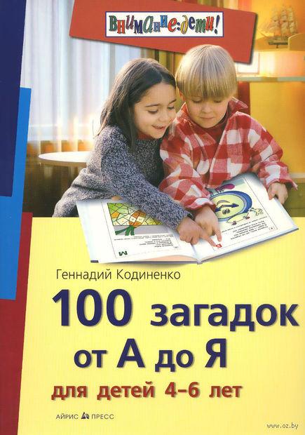 100 загадок от А до Я для детей 4-6 лет. Геннадий Кодиненко