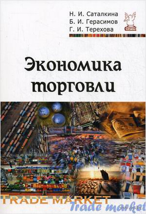 Экономика торговли. Нина Саталкина, Борис Герасимов, Галина Терехова