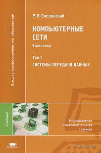 Компьютерные сети. Системы передачи данных (В 2 томах. Том 1). Руслан Смелянский