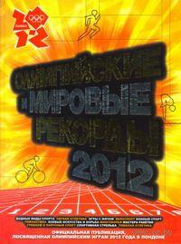 Олимпийские и мировые рекорды 2012. Кир Реднидж
