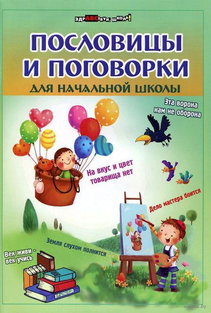 Пословицы и поговорки для начальной школы. Инна Ефимова