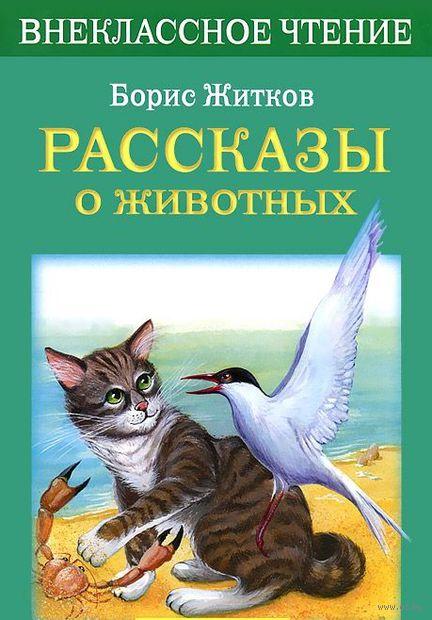 Рассказы о животных. Борис Житков
