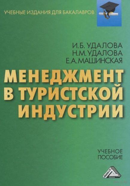 Менеджмент в туристской индустрии. Е. Машинская, И. Удалова, Н. Удалова