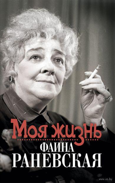 Хроники Фаины Раневской. Елизавета Орлова