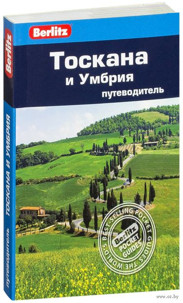 Тоскана и Умбрия. Путеводитель. Стефен Бруер