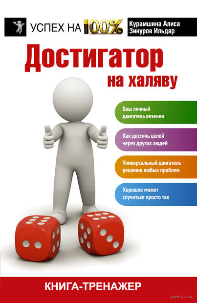 Достигатор на халяву. Ильдар Зинуров, Алиса Курамшина