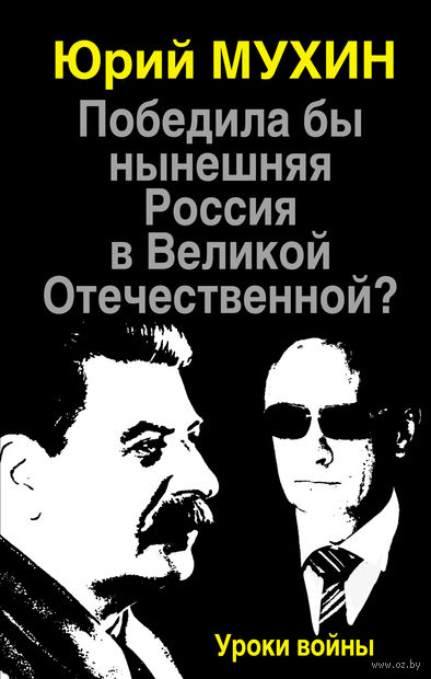 Победила бы нынешняя Россия в Великой Отечественной? Уроки войны. Юрий Мухин