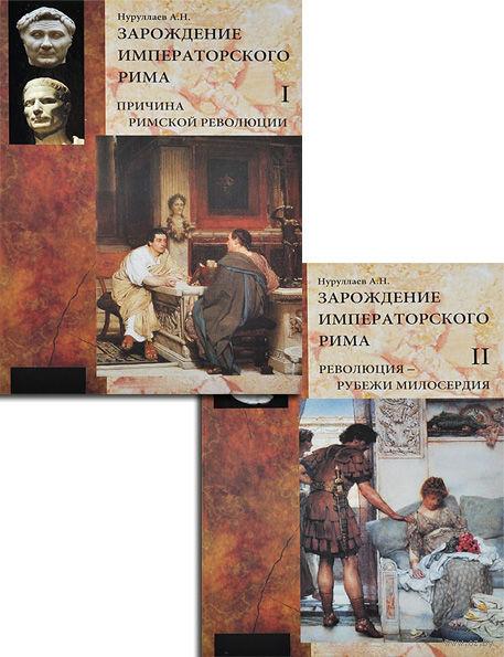 Зарождение императорского Рима (в двух томах). Анар  Нуруллаев