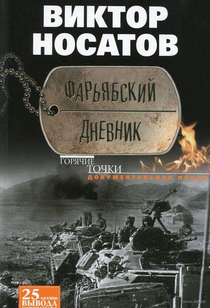 Фарьябский дневник. В. Носатов
