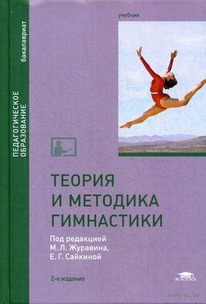Теория и методика гимнастики. М. Журавин, Ольга Загрядская, Надежда Казакевич